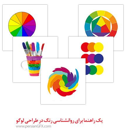 یک راهنما برای روانشناسی رنگ در طراحی لوگو | PersianGFX - پرشین جی ...یک راهنما برای روانشناسی رنگ در طراحی لوگو