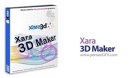 دانلود نرم افزار طراحی آرم و انیمیشن های سه بعدی - Xara 3D Maker 7.0.0.442
