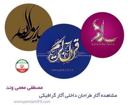مشاهده آثار طراحان داخلی، آثار گرافیکی مصطفی معمی وند از ایران