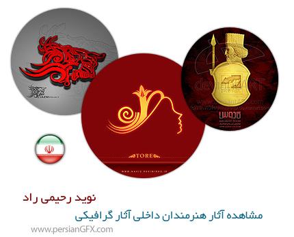 مشاهده آثار طراحان داخلی، آثار گرافیکی نوید رحیمی راد از ایران