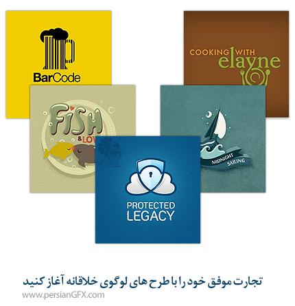 تجارت موفق خود را با طرح های لوگوی خلاقانه آغاز کنید   PersianGFX ...تجارت موفق خود را با طرح های لوگوی خلاقانه آغاز کنید