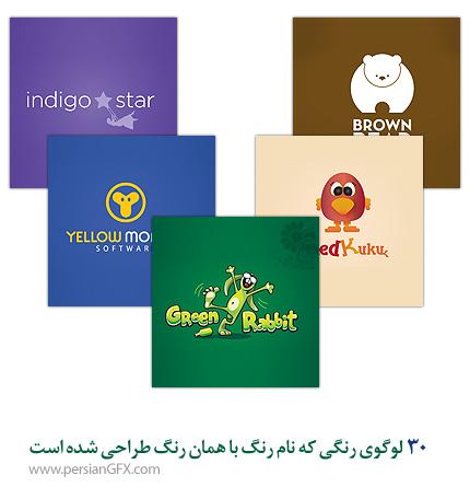 30 لوگوی رنگی که نام رنگ با همان رنگ طراحی شده است | PersianGFX ...30 لوگوی رنگی که نام رنگ با همان رنگ طراحی شده است