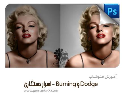 آموزش مهم فتوشاپ - اسرار دستکاری و ترکیب تصاویر با ابزار Dodge و Burning + ویدئو