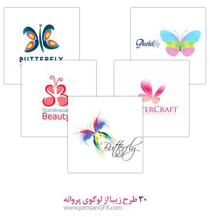 30 طرح زیبا از لوگوی پروانه   PersianGFX - پرشین جی اف ایکس30 طرح زیبا از لوگوی پروانه