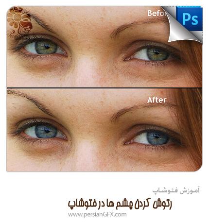 آموزش فتوشاپ - روتوش چشم در فتوشاپ، تغییر رنگ چشم + ویدئو
