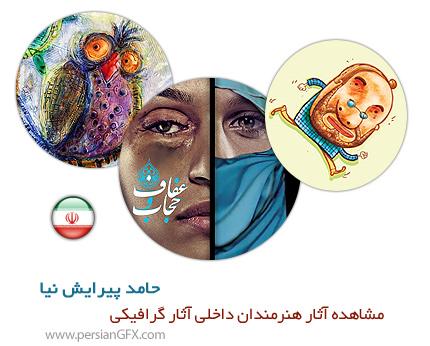 مشاهده آثار هنرمندان داخلی، آثار گرافیکی حامد پیرایش نیا از ایران