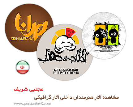 مشاهده آثار طراحان داخلی، آثار گرافیکی مجتبی شریف از ایران