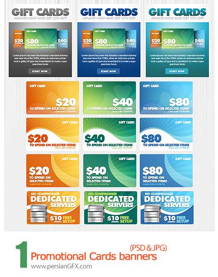 دانلود تصاویر لایه باز بنرهای تبلیغاتی اینرنت و سایت ها - Promotional Cards banners