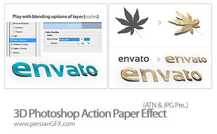 دانلود اکشن ساخت افکت سه بعدی متن و لوگو - 3D Photoshop Action ...دانلود اکشن ساخت افکت سه بعدی متن و لوگو - 3D Photoshop Action Paper Effect