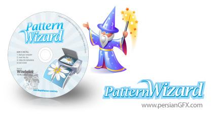 دانلود نرم افزار طراحی الگو های حرفه ای و زیبا - Pattern Wizard 2.2