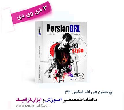 ماهنامه پرشین جی اف ایکس شماره 32 | PersianGFX - پرشین جی اف ایکسماهنامه پرشین جی اف ایکس شماره 32