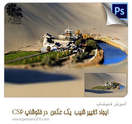 آموزش های فتوشاپ CS6: ایجاد تغییر شیب در یک عکس + ویدئو