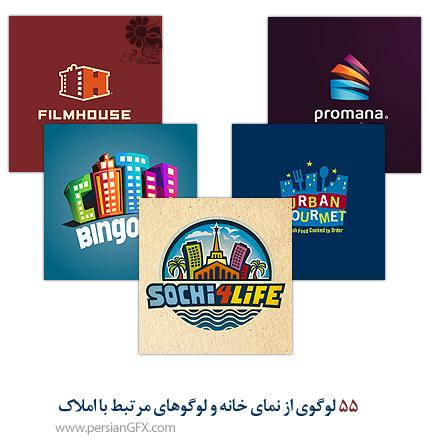 55 لوگوی الهام بخش از لوگوی نمای خانه و لوگوهای مرتبط با املاک ...55 لوگوی الهام بخش از لوگوی نمای خانه و لوگوهای مرتبط با املاک
