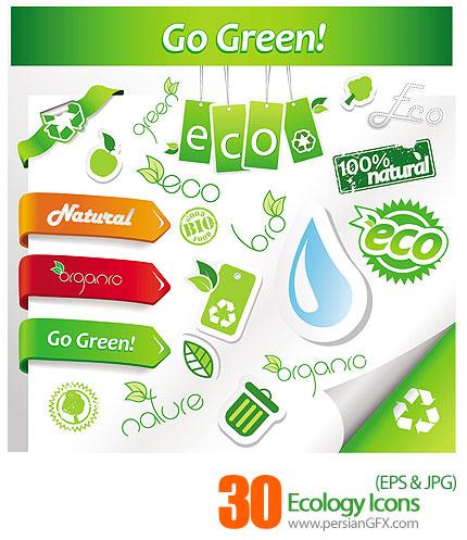 دانلود آیکون های متنوع محیط زیست - Ecology Icons | PersianGFX ...دانلود آیکون های متنوع محیط زیست - Ecology Icons