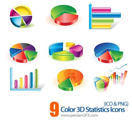 دانلود آیکون های نمودارهای آمار - Color 3D Statistics Icons