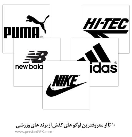 10 تا از معروفترین لوگو های کفش از برند های ورزشی -