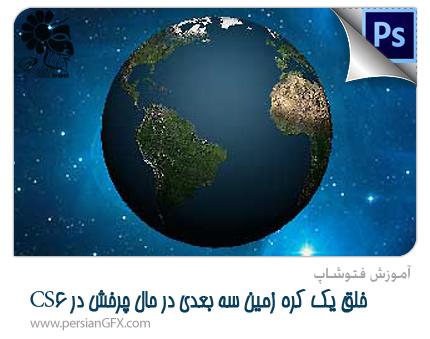آموزش فتوشاپ - خلق یک کره زمین سه بعدی در حال چرخش در Photoshop ...آموزش فتوشاپ - خلق یک کره زمین سه بعدی در حال چرخش در Photoshop CS6 +