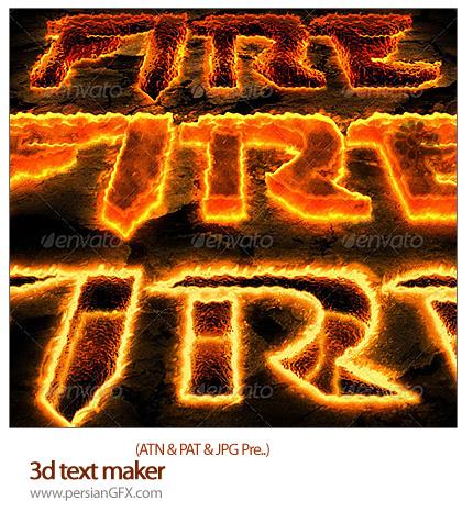 دانلود اکشن های سه بعدی و افکت های شعله ور و متن متنوع گرافیک ریور - GraphicRiver 3d Text Maker