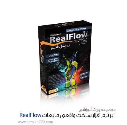 مجموعه بزرگ آموزشی رییل فلو RealFlow، ساخت مایعات واقعی (دوبله فارسی)