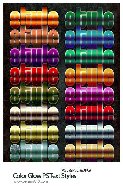 مجموعه استایل درخشان - Color Glow PS Text Styles