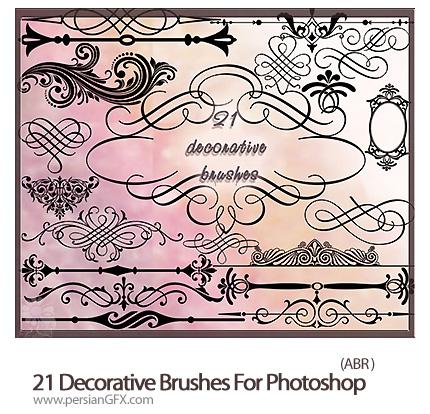 مجموعه براش های متنوع تزئینی - 21 Decorative Brushes For Photoshop
