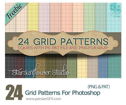 مجموعه پترن های الگوهای شبکه - 24 Grid Patterns For Photoshop