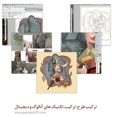 ترکیب طرح: ترکیب تکنیک های آنالوگ و دیجیتال