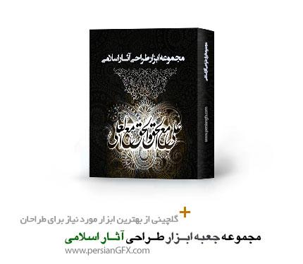 مجموعه کامل جعبه ابزار طراحی آثار اسلامی