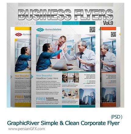 دانلود تصاویر لایه باز بروشور ساده تجاری گرافیک ریور - GraphicRiver Simple & Clean Corporate Flyer