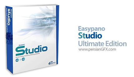دانلود نرم افزار ساخت تصاویر 360 در 180 درجه و تور مجازی - Easypano Studio Ultimate Edition 2010