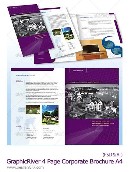 دانلود تصاویر لایه باز بروشورهای شرکتی گرافیک ریور - GraphicRiver 4 Page Corporate Brochure A4