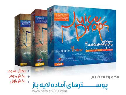 مجموعه عظیم پوسترهای آماده لایه باز juice drops - بخش اول و دوم و سوم