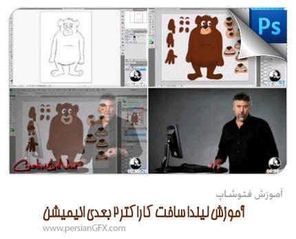 آموزش فتوشاپ - آموزش لیندا ساخت کاراکتر 2 بعدی انیمیشن
