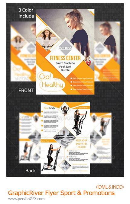 دانلود تصاویر قالب های آماده ایندیزاین بروشورهای ورزشی گرافیک ریور - GraphicRiver Flyer Sport & Promotions