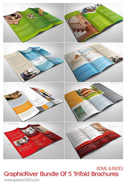 دانلود تصاویر ایندیزاین بروشورهای کسب و کار سه لایه  گرافیک ریور - GraphicRiver Bundle Of 5 Trifold Brochures