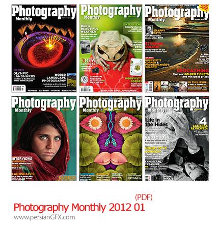 دانلود مجله مجموعه کامل عکاسی 1 - Photography Monthly Magazine 2012 Full Collection 01