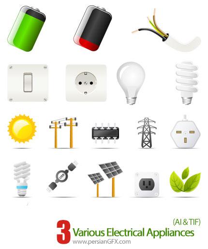 دانلود آیکون های متنوع لوازم برقی خانگی - Various Electrical Appliances