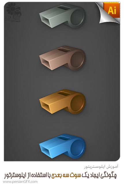 آموزش ایلوستریتور - چگونه یک سوت سه بعدی با استفاده از نرم افزار Adobe Illustrator طراحی کنیم؟