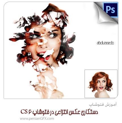 آموزش فتوشاپ - دستکاری عکس انتزاعی در فتوشاپ CS 6