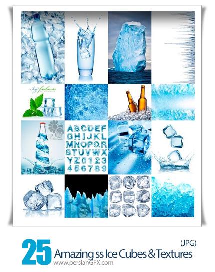دانلود تصاویر با کیفیت اشکال متنوع تکه های یخ شاتر استوک - Amazing shutterstock Ice Cubes & Textures