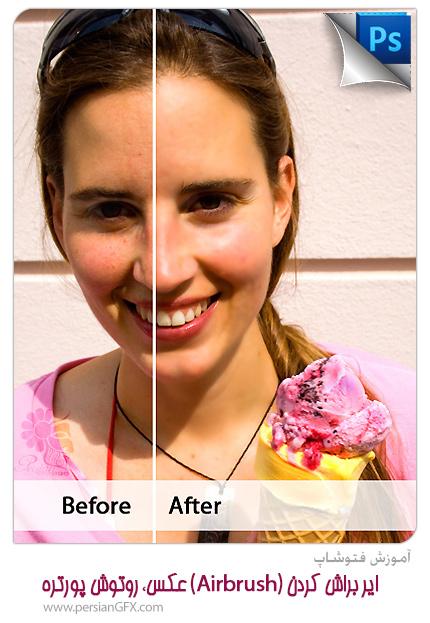 آموزش فتوشاپ - ایر براش کردن (Airbrush) عکس در فتوشاپ: روتوش پورتره