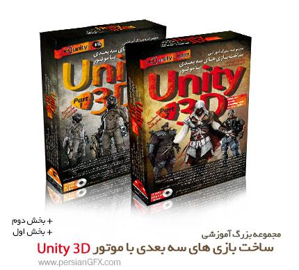 مجموعه بزرگ آموزشی ساخت بازی های سه بعدی با موتور Unity3D - بخش دوم