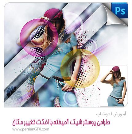 آموزش فتوشاپ - طراحی یک پوستر شیک و زیبا آمیخته با افکت تغییر مکان در فوتوشاپ CS5