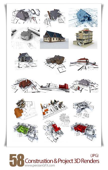 دانلود تصاویر با کیفیت آماده نقشه های ساختمانی سه بعدی - StockMIX Construstion & Project 3D Renders