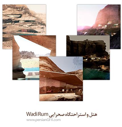 هتل و استراحتگاه صحرایی Wadi Rum