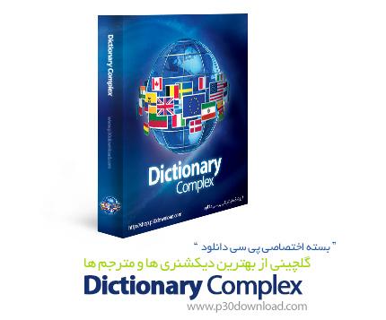 پکیج اختصاصی و بی نظیر دیکشنری - مجموعه 84 دیکشنری و مترجم با بیش از 1000 واژه نامه