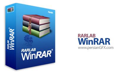 دانلود نرم افزار فشرده سازی فایل ها - WinRAR 5.50 x86/x64