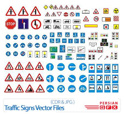 دانلود تصاویر کورل علائم راهنمایی و رانندگی - Traffic Signs Vector Files
