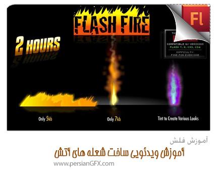 آموزش فلش - آموزش ویدئویی ساخت شعله های آتش