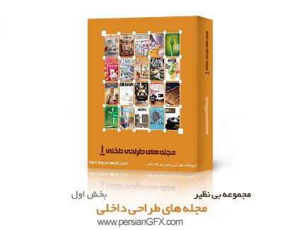 مجموعه مجله های طراحی داخلی - معماری ،عمران ،دکوراسیون و لوازم منزل، نمای خارجی ساختمان، باغ و باغچه - بخش اول